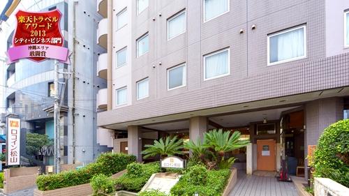 ホテル ロコイン松山施設全景
