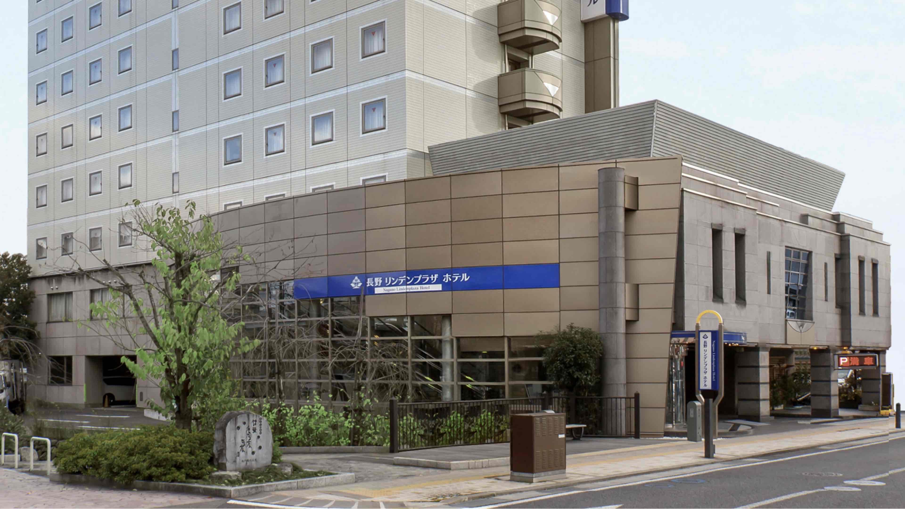 長野リンデンプラザホテル