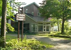 Hakuba Powder Lodge&Cottage(白馬パウダーロッジ&コテージ)施設全景
