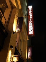 ホテルミッドイン目黒駅前施設全景