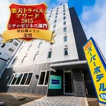スーパーホテル松本天然温泉 諏訪の湯施設全景
