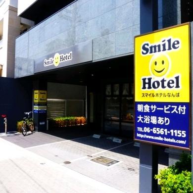 スマイルホテルなんば施設全景