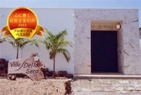 Villa Della Sera施設全景