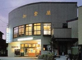 羽根沢温泉 加登屋旅館