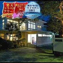 箱根強羅温泉 宿坊 翠林荘