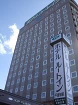 ホテル ルートイン 千歳駅前施設全景