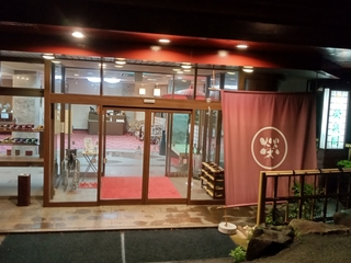 伊香保温泉 旅館 榮泉閣施設全景