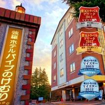 箱根強羅ホテルパイプのけむりプラス施設全景