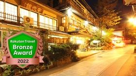 湯田中温泉 部屋食でまったりかけ流しの宿 安代館施設全景