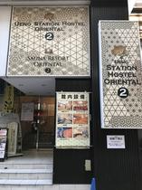 上野ステーションホステル オリエンタル 2(旧:カプセルサウナ ニューセンチュリー)施設全景