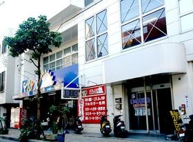 ゲストハウス 美ら宿 石垣島(ちゅらやど いしがきじま)施設全景