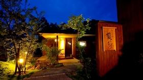 草屋根の宿 龍のひげ/別邸 ゆむた施設全景