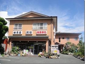 民宿お食事処 田原屋(愛知県)
