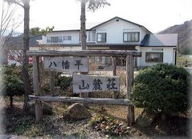 八幡平山麓荘施設全景
