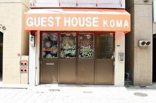 大阪ゲストハウス コマ施設全景