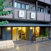 京都の安らぎと寛ぎの宿 魚岩旅館施設全景