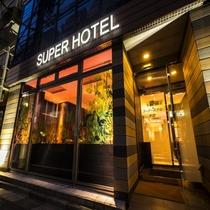 スーパーホテル東京・赤羽駅東口一番街施設全景