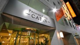 プレミアホテル−CABIN−新宿施設全景