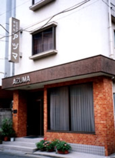アヅマビジネスホテル施設全景