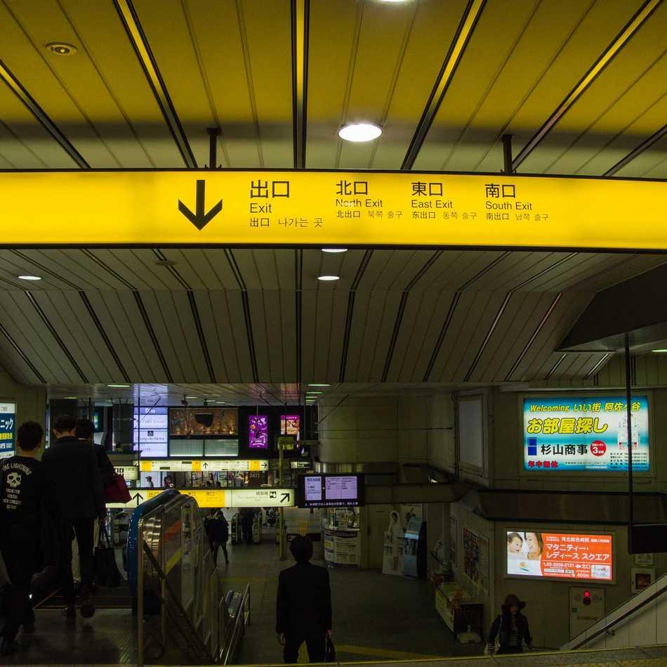 (1)JR阿佐ヶ谷駅からお越しの場合