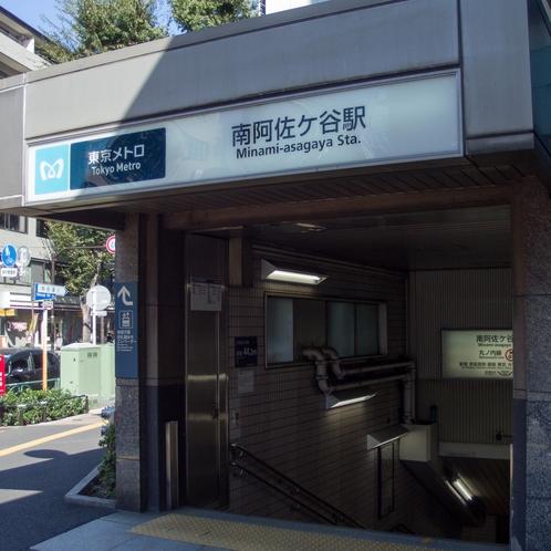 東京メトロ南阿佐ヶ谷駅