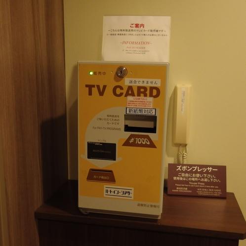 有料TVカード自販機