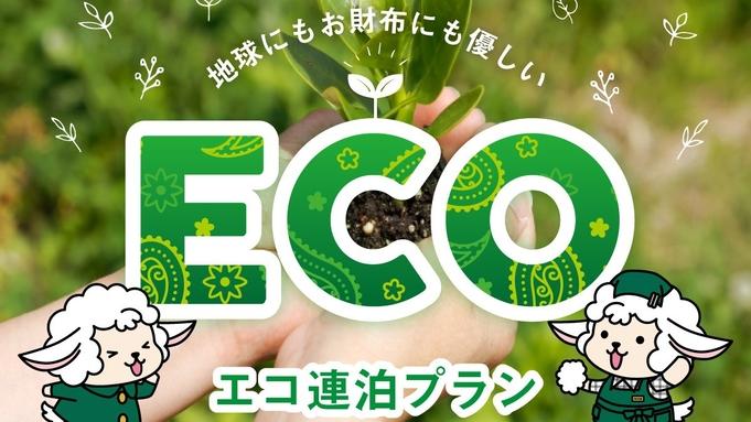 【連泊限定】エコ割プラン 注:エコ清掃のお申込み必須