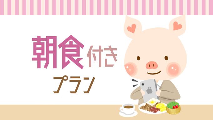 【期間限定◆最大30%OFFセール!】朝食付きプラン<チェックアウト〜12時まで>