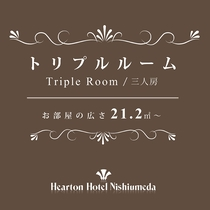 ■トリプルルーム