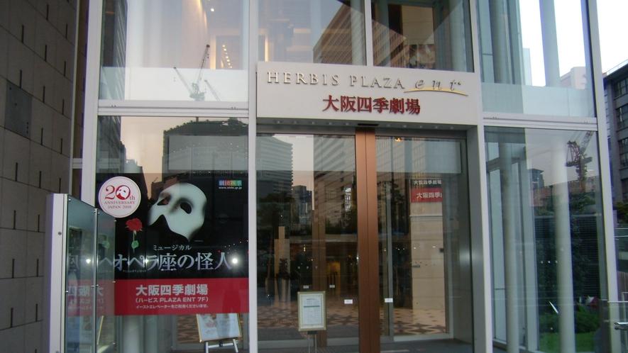 ■周辺施設:「大阪四季劇場」ハービス・エント7階に併設されている劇場。