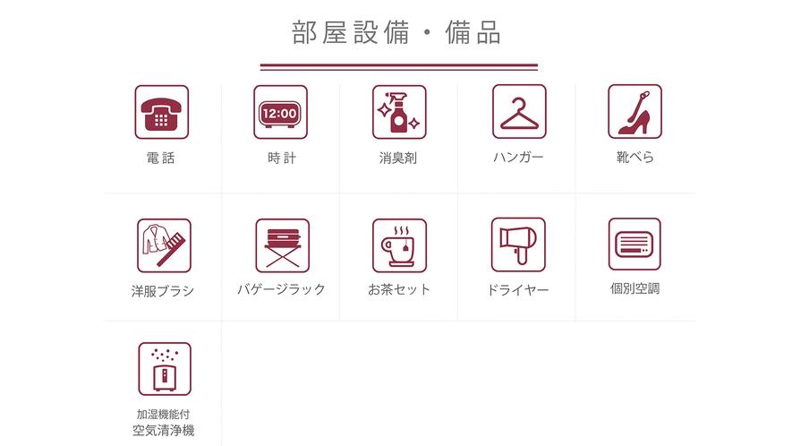 ■客室備品一覧:2