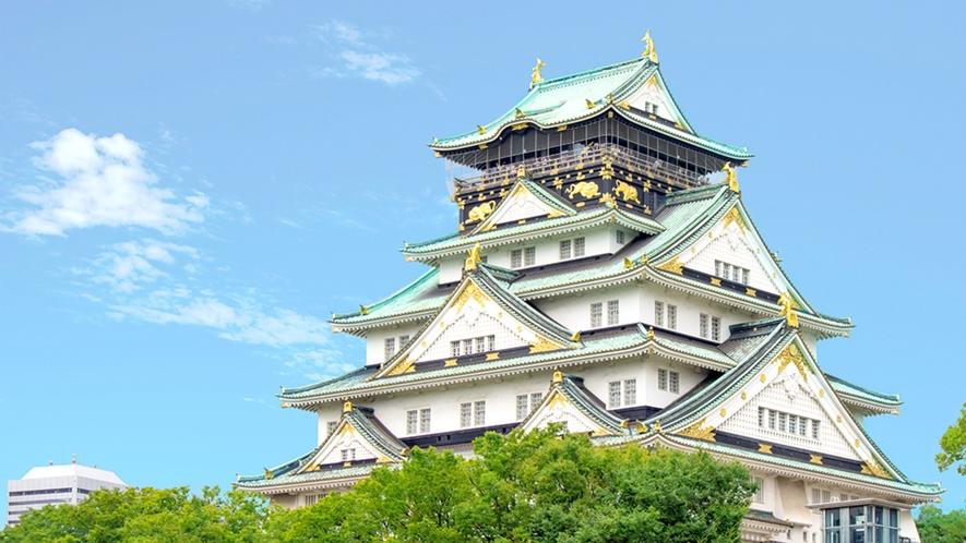 ■周辺施設:「大阪城」大阪の人気観光名所。