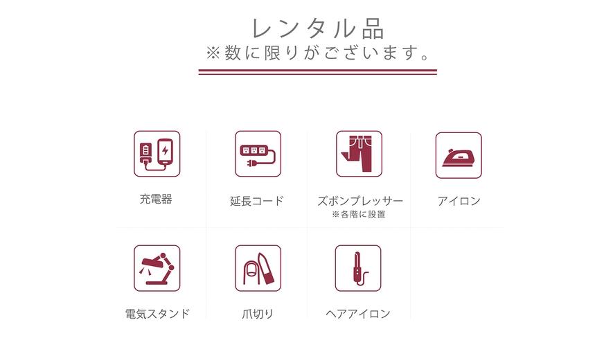 ■レンタル備品一覧
