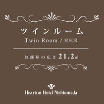 ■ツインルーム