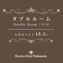 ■ダブルルーム