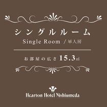 ■シングルルーム