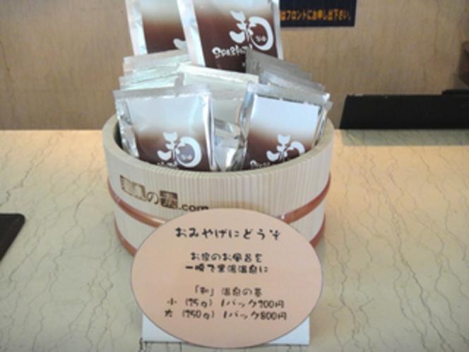 おみやげにどうぞ!小サイズ200円。大サイズ800円。黒湯温泉の素