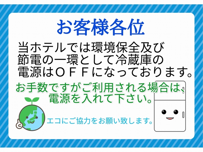 冷蔵庫電源OFF