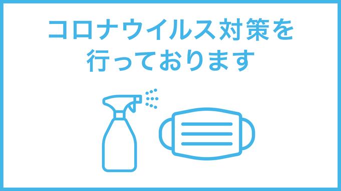 【室数限定/20年7月〜】見つけたらラッキー☆軽朝食無料サービス付♪(朝食付)
