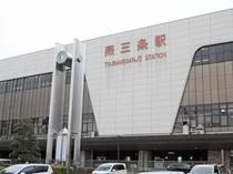【上越新幹線 燕三条駅】お車にて10分