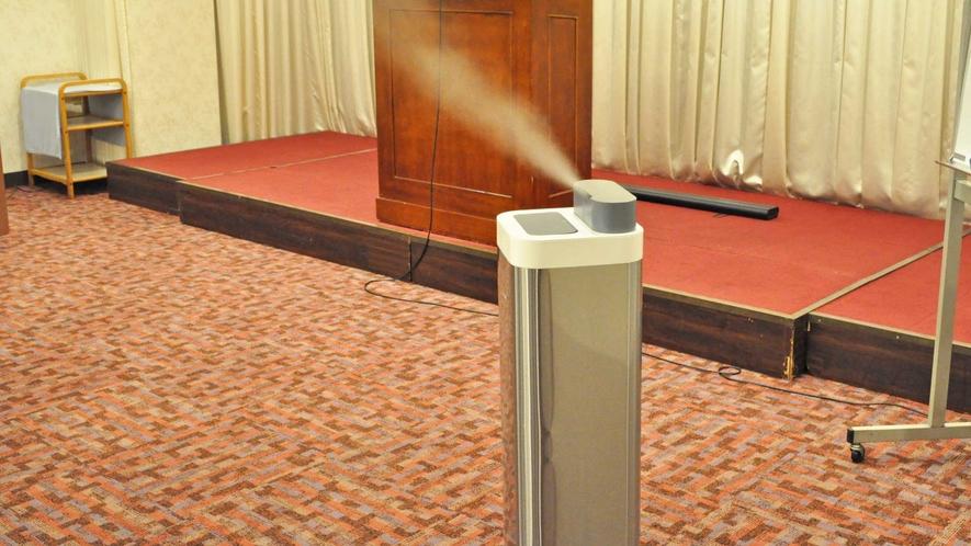 【コロナ対策】空間除菌システムを取り入れております