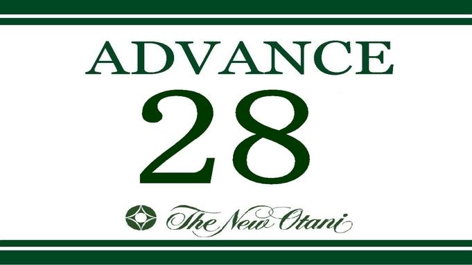 【さき楽28】28日前までの予約がおトク!素泊まりシンプルプラン