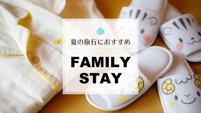 夏の旅行におすすめ!ファミリーステイ 〜お子様添い寝無料〜(ご夕食&ご朝食優待券つき)