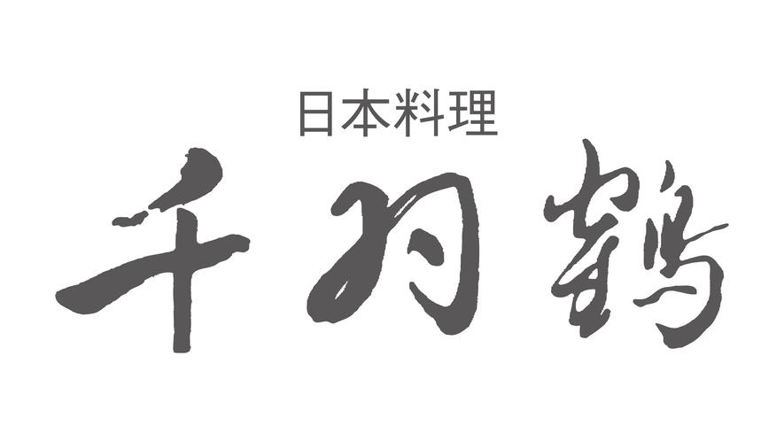 ■千羽鶴■
