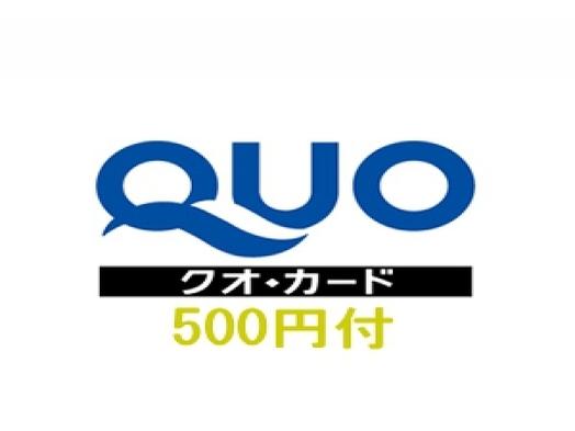 クオカード500円付プラン【モーニングサービス付】
