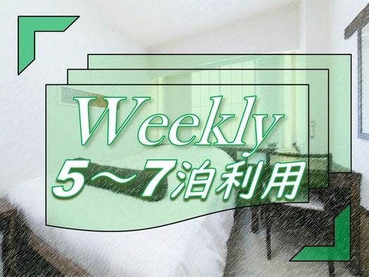 【1週間ECOステイ】Weekly Stay 5〜7泊限定 テレワーク・通勤回避に♪(素泊まり)