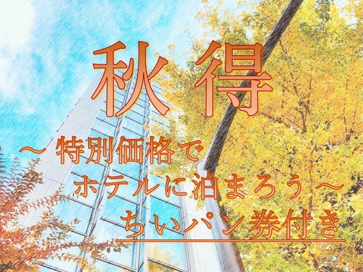 【食欲の秋】特別企画! ベーカリー600円利用券付+ドリンク付プラン!!