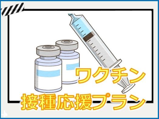 【無料朝食付】ワクチン接種応援プラン 安心安全でお得に泊まろう♪