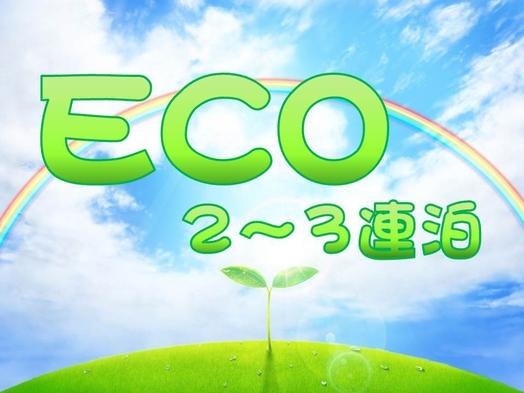 【ECOステイ】2〜4泊のエコ連泊滞在♪