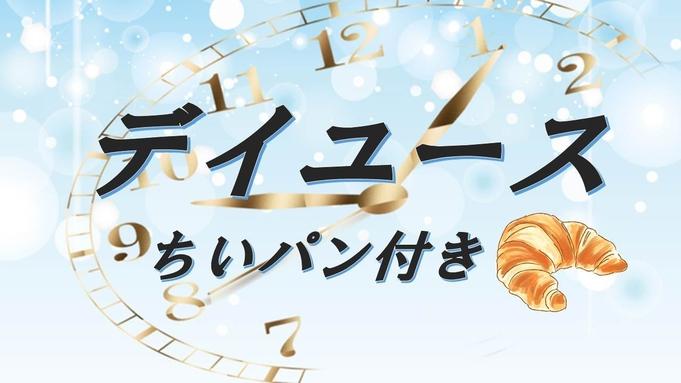 【デイユース】日帰りショートステイ☆ちいぱん600円券付(早朝〜夜まで時間帯を選べる 5時間ステイ)